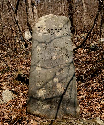 Aneyoshi stone tablet